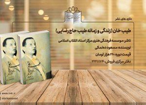 طیب+خان+مسعود+ده+نمکی