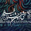 جشنواره+فیلم+فجر