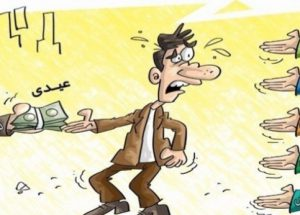 عیدی+بیعدالتی+پول+آیکون