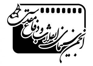 انجمن+سینمای+انقلاب+دفاع+مقدس