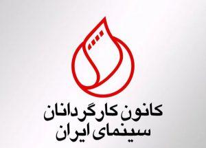 کانون+کارگردانان+سینمای+ایران