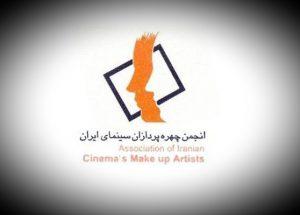 انجمن+چهره+پردازان+سینمای+ایران