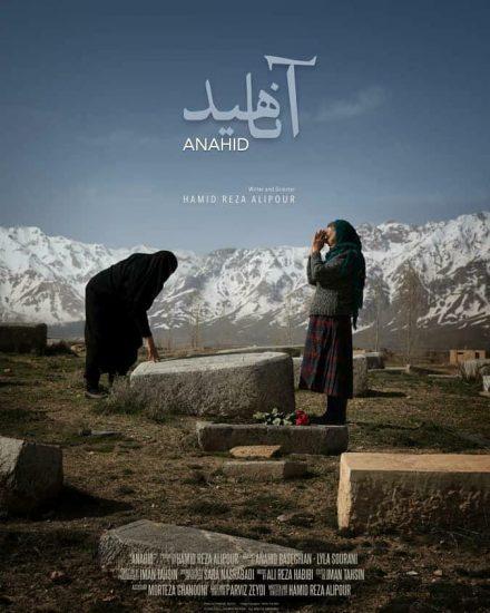 آناهید