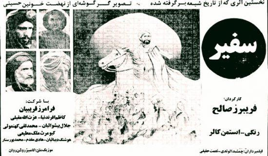 اعلان +فیلم+سفیر+فریبرز+صالح