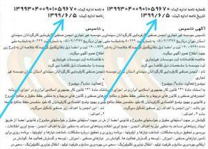 تصویر آگهی روزنامه رسمی صنف کارفرمایی کارگردانان تهران