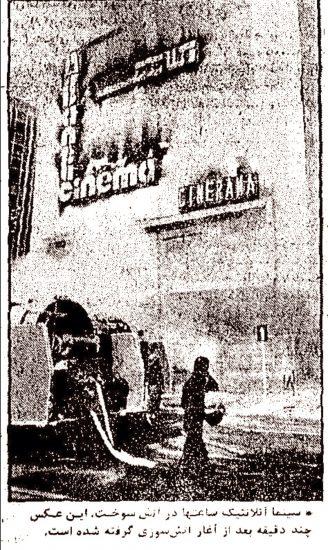 آتش سوزی سینما آتلانتیک
