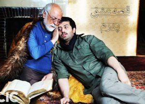 قصه+عشق+پدرم