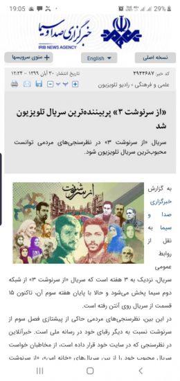 تصویر گزارش خبرگزاری سازمان