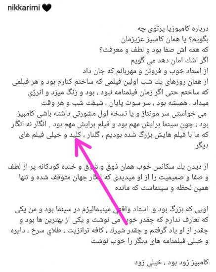 """پست اصلاح شده نیکی کریمی با حذف """"خانه دوست"""" و همچنان انتساب """"کلید"""" به کامبوزیا پرتوی"""