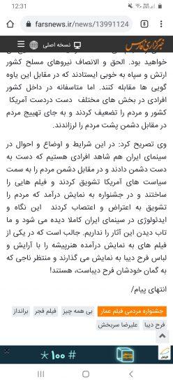 """اظهارات سربخش در خبرگزاری فارس/برچسب """"بی همه چیز"""" پایین مطلب دیده میشود!"""