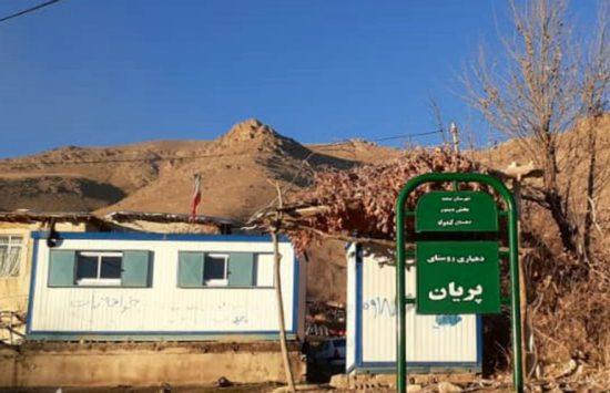 روستای پریان