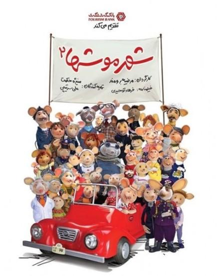شهر موشها2