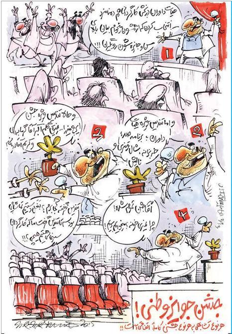 جشن ایرج میرزا