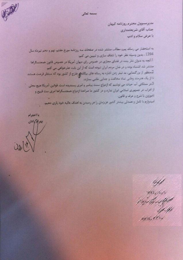 نامه رادان به مدیرمسئول کیهان