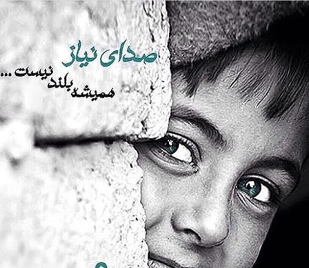 پوستر کمپین محسنین