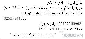 آگهی بلیت فروشی بصیران عاشورا