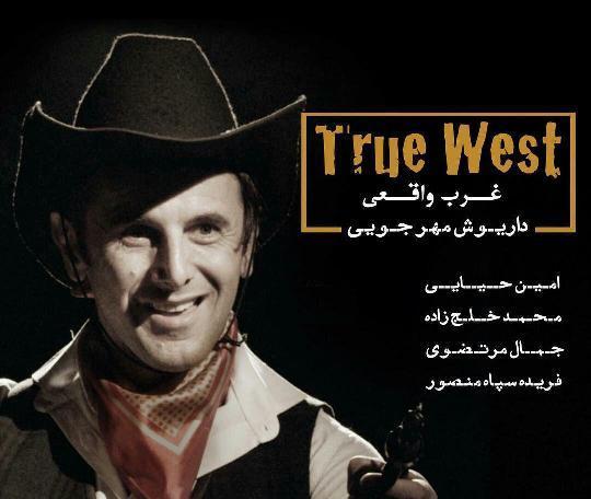 غرب واقعی