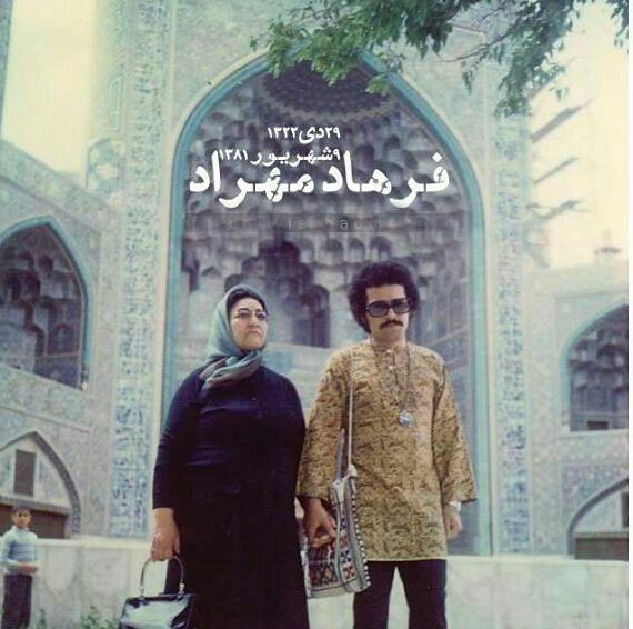 فرهاد مهراد و مادرش در بازگشت از زیارت