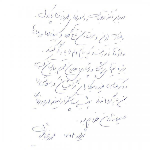 دلنوشته محمدرضا شجریان