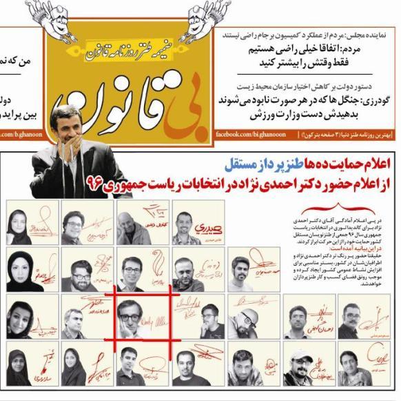 اعلام آمادگی طنزپردازان از کاندیداتوری احمدی نژاد