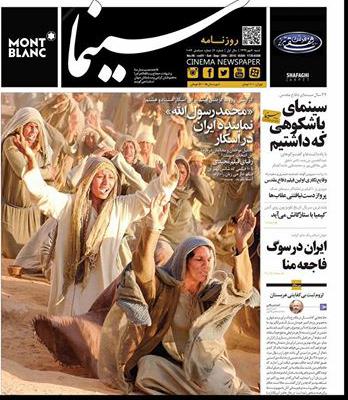 """روی جلد شماره شنبه چهارم مهر روزنامه """"سینما"""""""