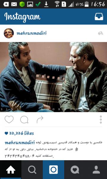 تصویری از آخرین مطلب اجتماعی مهران مدیری