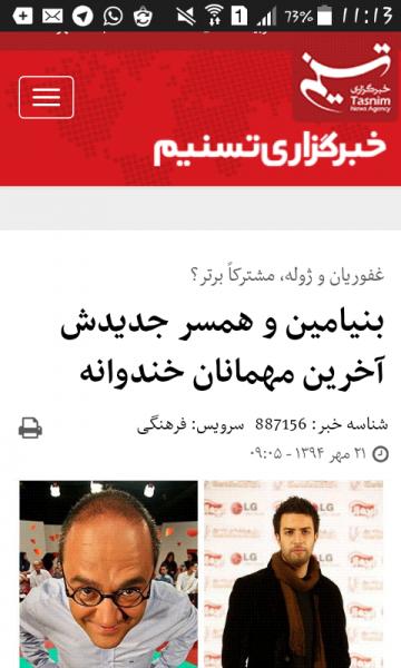 """خبر تصحیح شده خبرگزاری تسنیم درباره حضور بنیامین و همسرش در """"خندوانه"""""""