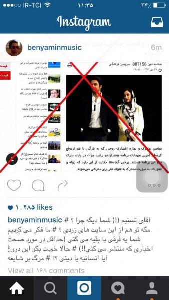 واکنش اینستاگرامی صفحه منسوب به بنیامین بهادری