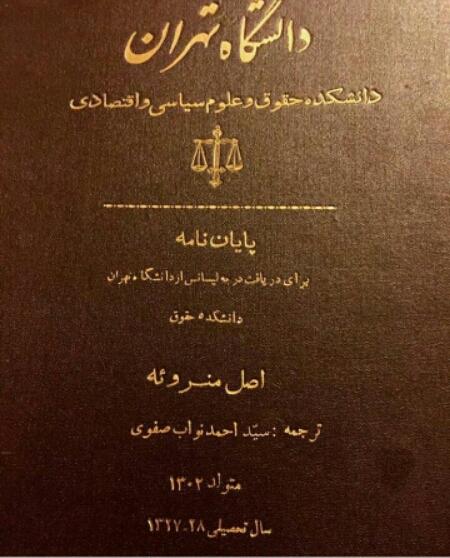 تصویر پایان نامه پدر نواب صفوی که ضمیمه مطلب او درباره بابک زنجانی شده است