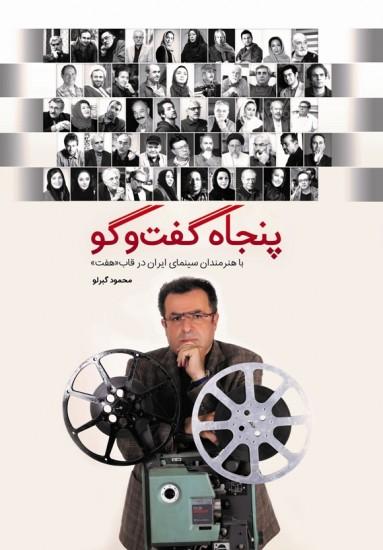 پنجاه گفتگو محمود گبرلو