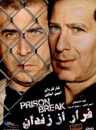 """فیلمی ویدیویی به نام """"فرار از زندان""""!"""