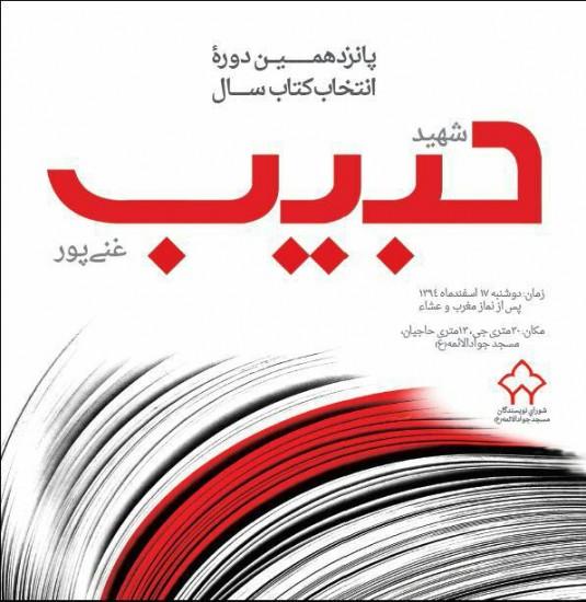 جایزه حبیب غنی پور