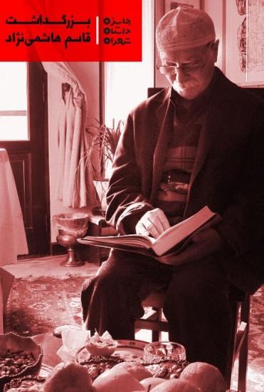 قاسم هاشمی نژاد در پوستری که به بهانه بزرگداشتش طراحی شده بود