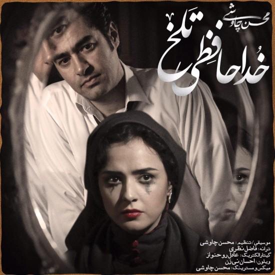 خداحافظی طولانی محسن چاووشی
