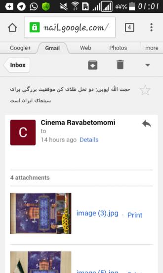 ایمیل اول سازمان سینمایی