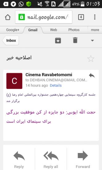 ایمیل دوم سازمان سینمایی/اصلاحیه عنوان