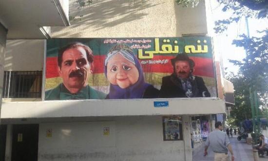 ننه نقلی بر سردر سینما صحرا