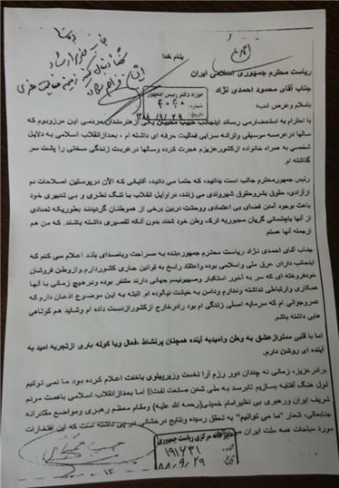 تصویر نامه حبیب به احمدی نژاد