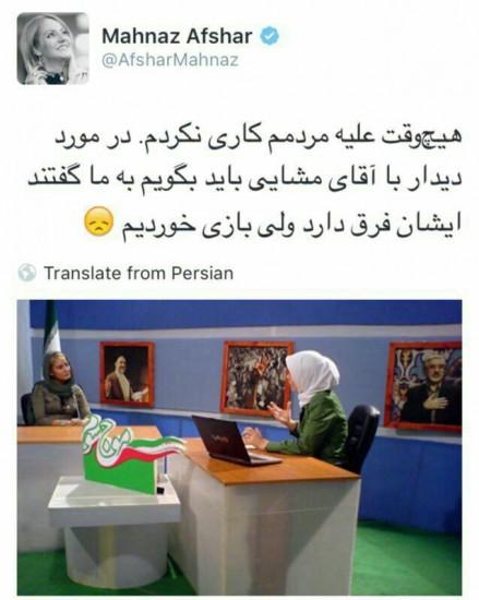 توئیت صفحه اجتماعی مهناز افشار