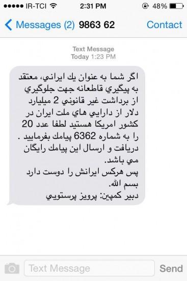 ارسال پیامک برای پیوستن به یک کمپین
