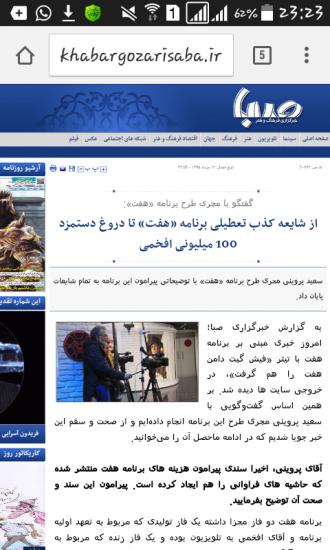 """تصویر گفتگویی درباره ماجرای بودجه ای """"هفت""""/باز هم سعید پروینی به عنوان مجری طرح معرفی شده"""