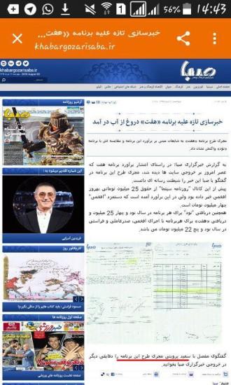 تصویری از رسانه ای که برآورد تازه را منتشر کرده