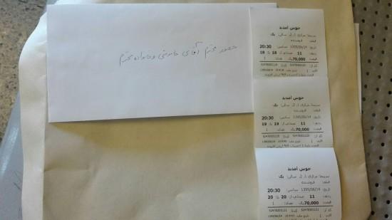 بلیت رایگان فروشنده برای رییس سازمان تبلیغات اسلامی