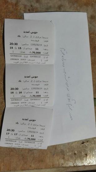 """بلیت رایگان """"فروشنده"""" برای رییس حوزه هنری"""