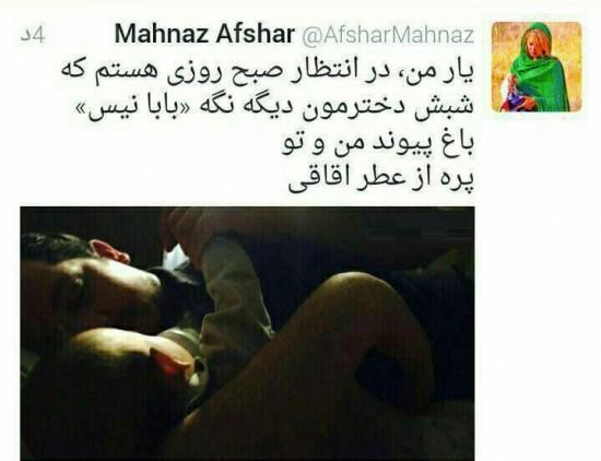 توئیت مهناز افشار برای همسرش