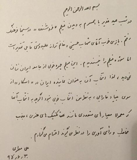 """متن علی مطهری برای """"فروشنده"""""""