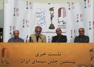 جشن خانه سینما-منوچهر شاهسواری-علی نصیریان-مازیار میری-تورج منصوری