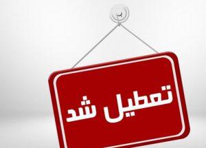 تعطیل+شد