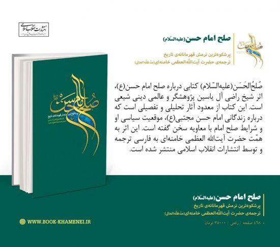"""کتاب """"صلح امام حسن"""""""