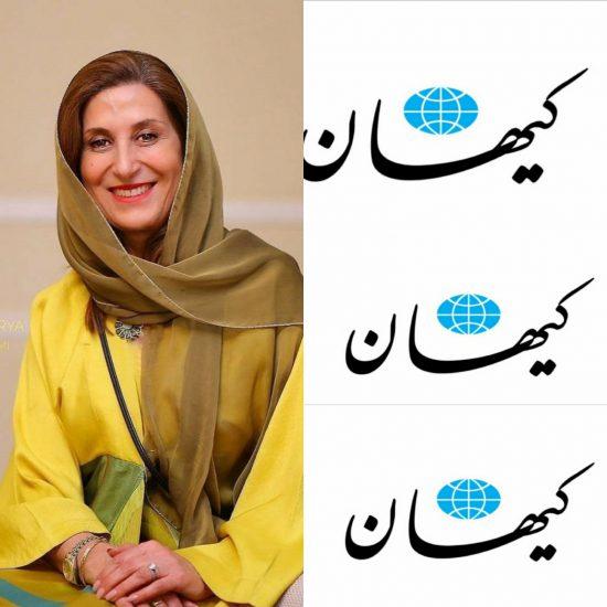 کیهان+معتمد+آریا